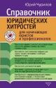 Справочник юридических хитростей для начинающих юристов и профессионалов